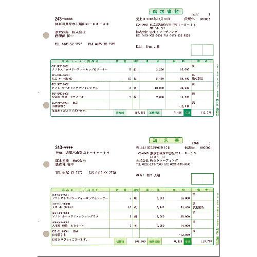 334411 弥生 弥生販売用 請求書(334411) 1000枚