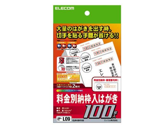 EJH-BH100 エレコム 料金別納枠入はがき 100枚入