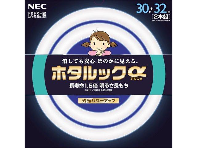 FCL30.32EDF-SHG-A NEC 30形+32形丸形蛍光灯 FRESH色 昼光 ホタルックアルファ 信頼 FCL3032EDFSHGA 新作