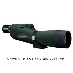 ジオマ2 ED67-S ビクセン フィールドスコープ「ジオマII ED67-S」接眼レンズ別売