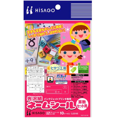 本日限定 CJ-2316S ヒサゴ 光沢紙 ネームシール 安売り 算数セット用