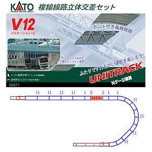[鉄道模型]カトー (Nゲージ) 20-871 ユニトラック V12 複線立体交差セット(カント付きカーブレール)