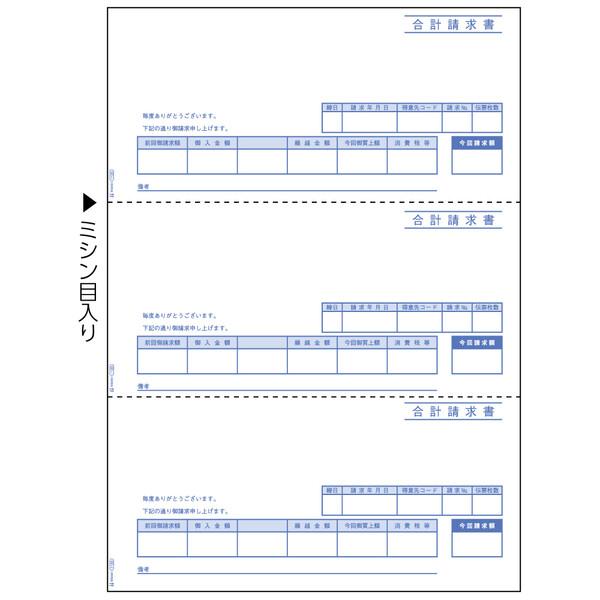 人気の定番 GB-1123 ヒサゴ 合計請求書 A4タテ 3面 期間限定お試し価格