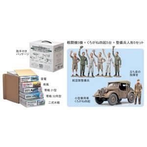 1/48 日本陸海軍戦闘機セット 小型乗用車くろがね四起・整備兵付き  タミヤ