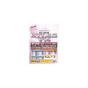 ATLAS 専門辞書(技術・ビジネス・医学) V14.0 富士通
