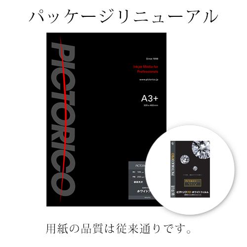 PPF150-A3+/20 ピクトリコ ピクトリコプロ・ホワイトフィルムA3ノビサイズ(20枚入り)