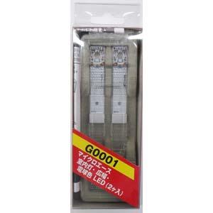 鉄道模型 マイクロエース 購買 G0001 マイクロエース室内灯 結婚祝い 電球色LED 広幅 2個入り