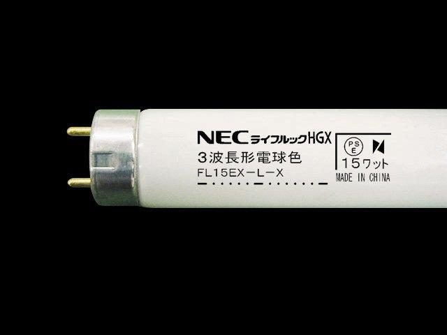 FL15EXLX 蔵 NEC 15形直管蛍光灯 電球色 ライフルックL-HGX スタータ形 FL15EXLXNEC 結婚祝い