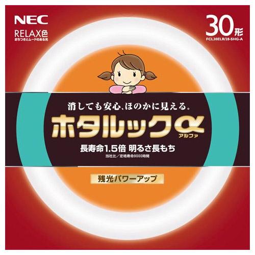 FCL30ELR 28-SHG-A NEC 30形丸形蛍光灯 ホタルックアルファ RELAX色 お気にいる 18%OFF FCL30ELR28SHGA 電球色