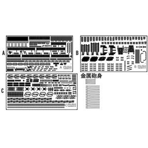 1/350 翔鶴専用エッチングパーツA/B/C&真鍮12.7cm高角砲砲身セット【112237】 フジミ
