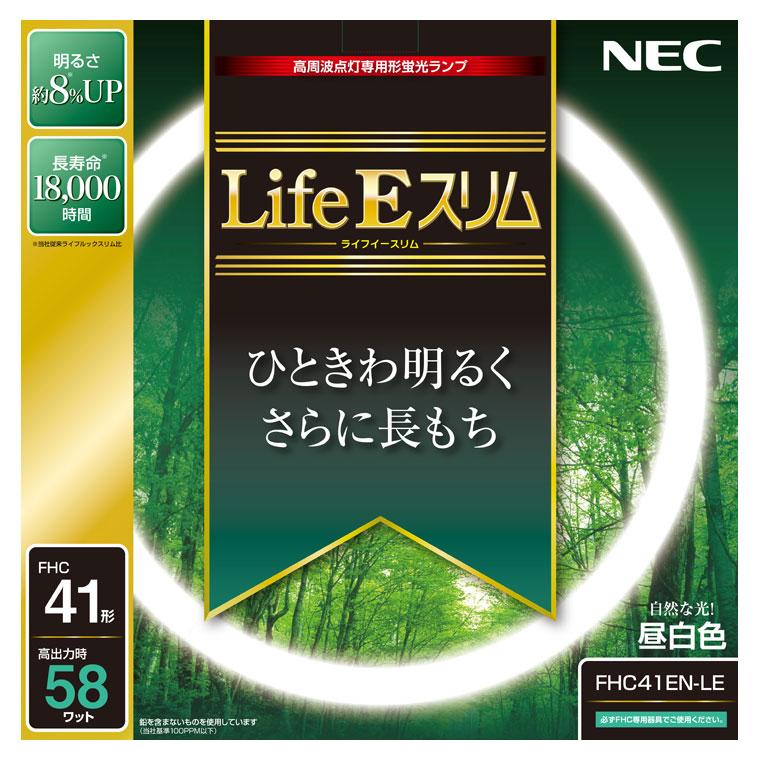 FHC41EN-LE 記念日 NEC 41形丸形スリム蛍光灯 3波長形昼白色 お得セット FHC41ENLE Eスリム Life