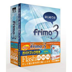 frimo 3 ガイドブック付き AHS ※パッケージ版