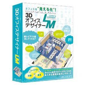 3DオフィスデザイナーLM メガソフト