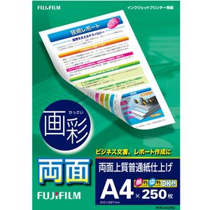 RHKA4250 富士フイルム 上質普通紙 定番スタイル 激安価格と即納で通信販売 250枚 A4 両面印刷