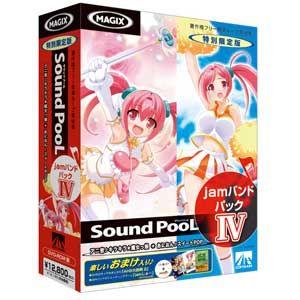 Sound PooL jamバンドパック IV AHS
