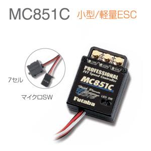 FETスピードコントローラー フタバ MC851C(前進のみ)5T【106657-1】【106657-1】 フタバ, スマホガラスのフューチャモバイル:a57f3d32 --- sportslife.co.jp