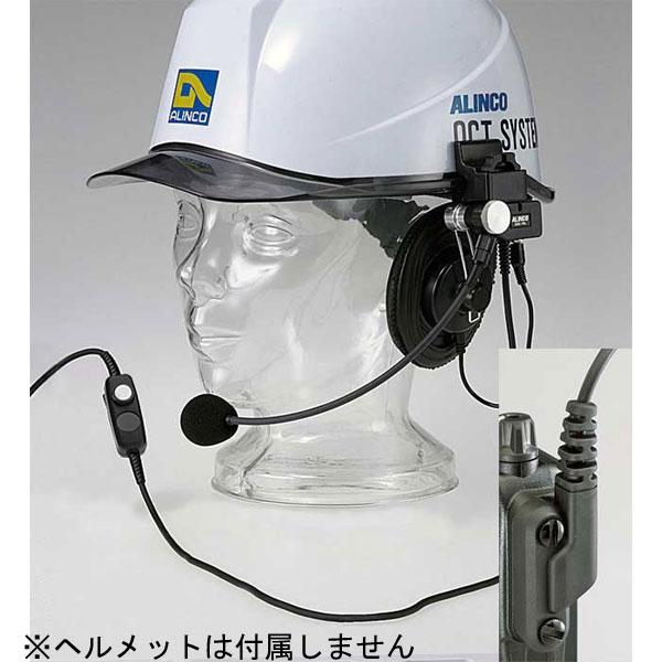 EME-40A アルインコ ヘルメット装着用ヘッドセット ALINCO