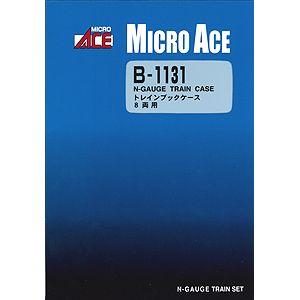 鉄道模型 期間限定 マイクロエース B1131 8両用 お買得 トレインブックケース