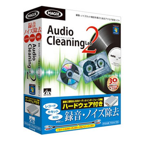 Audio Cleaning Lab2 ハードウェア付き AHS