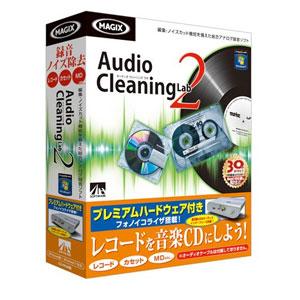 Audio Cleaning Lab2 プレミアムハードウェア付き AHS