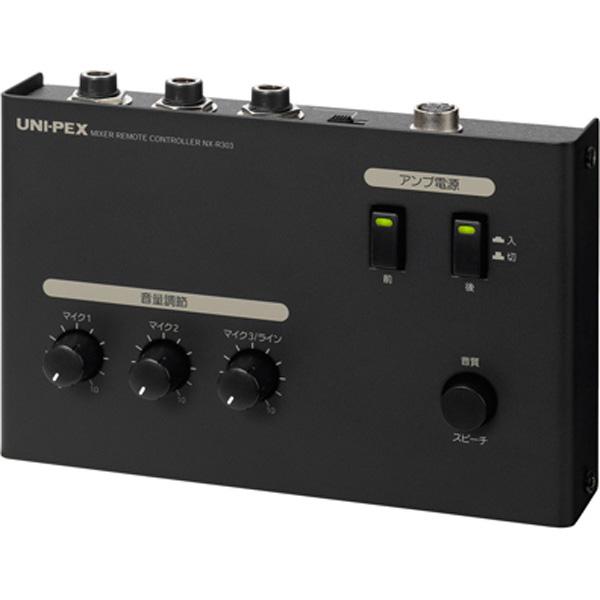 NX-R303 ユニペックス 車載用リモートミキサー UNI-PEX