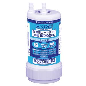 UZC-2000BL クリンスイ 浄水器用交換カートリッジアンダーシンク型 1個入 Cleansui