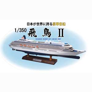 1/350 木製模型 豪華客船 飛鳥II ウッディジョー