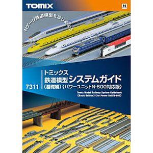 [鉄道模型]トミックス 7311 トミックス 鉄道模型システムガイド 基礎編