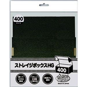 ストレイジボックス HG 400 ストレイジボックス アンサー
