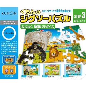 KUMON くもんのジグソーパズル STEP3 わくわく 動物パラダイス くもん出版