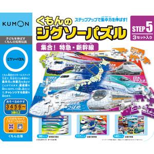 KUMON くもんのジグソーパズル 倉庫 STEP5 贈答 集合 特急 くもん出版 ジグソーパズル 新幹線