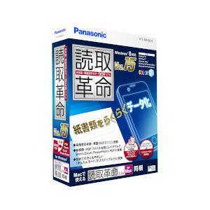 読取革命Ver.15 製品版 パナソニック