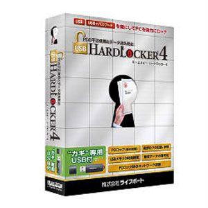 USB HardLocker 4 + USB ライフボート