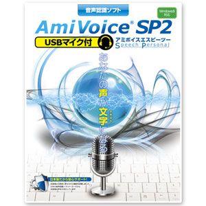 跟从话音识别软件AmiVoice SP2 USB迈克的M C2
