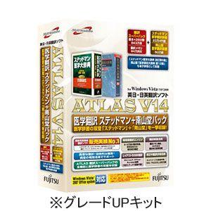 ATLAS 医学翻訳 ステッドマン+南山堂パック グレードUPキット V14.0 富士通