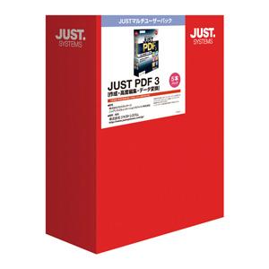 JUST PDF 3 [作成・高度編集・データ変換] 5本パック ジャストシステム