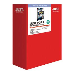 JUST PDF 3 [作成・高度編集・データ変換] 10本パック ジャストシステム