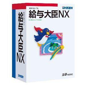給与大臣NX Super スタンドアロン 応研