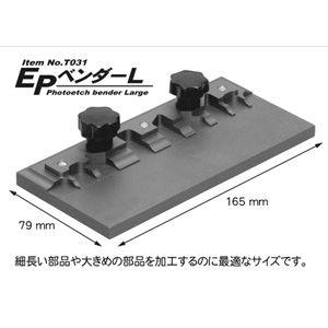 EPベンダー L【T031】 工具 モデラーズ