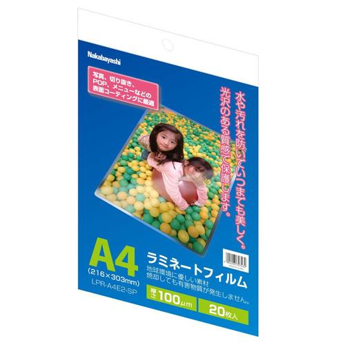 LPR-A4E2-SP 信頼 ナカバヤシ ラミネートフィルム 20枚入り A4 100μm 『4年保証』