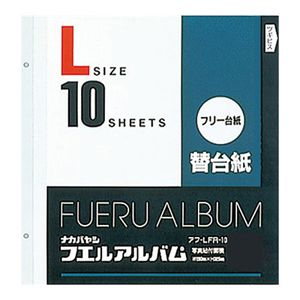 中古 アフ-LFR-10 ナカバヤシ アルバム替台紙 <セール&特集> Nakabayashi Lサイズ