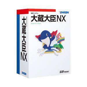 大蔵大臣NX Super スタンドアロン 応研