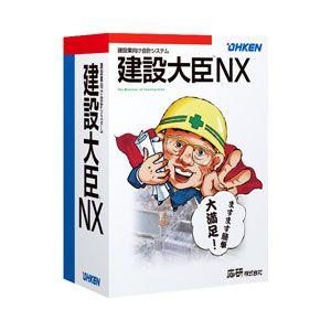 建設大臣NX 会計編 スタンドアロン 応研