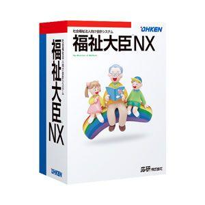 福祉大臣NX保育園版 スタンドアロン 応研