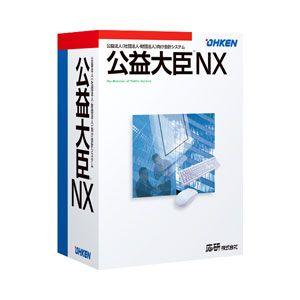 公益大臣NX スタンドアロン 応研