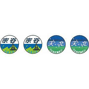 [鉄道模型]モリヤスタジオ (N) S8003 気動車用大型トレインマーク(宗谷/天北)
