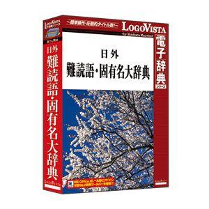 日外 難読語・固有名大辞典 ロゴヴィスタ