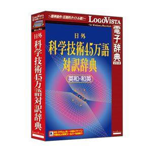 日外 科学技術45万語対訳辞典 英和・和英 ロゴヴィスタ