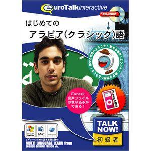 Talk Now はじめてのアラビア 激安通販ショッピング 語 クラシック 買収 インフィニシス