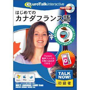 Talk Now 今だけ限定15%OFFクーポン発行中 はじめてのカナダフランス語 インフィニシス 爆買い新作